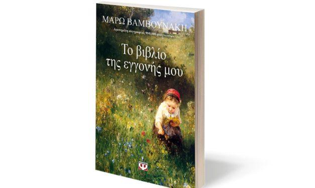 Το βιβλίο της εγγονής μου – Μάρω Βαμβουνάκη