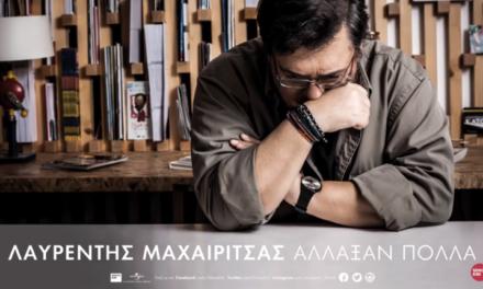 Υπνοβάτης – Λαυρέντης Μαχαιρίτσας