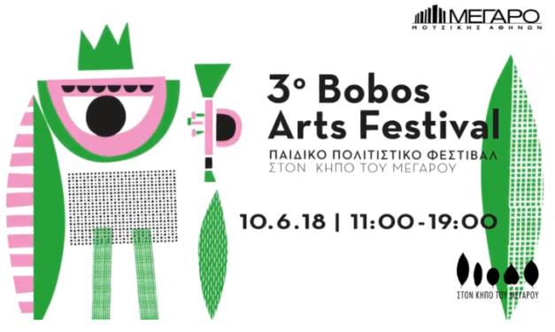 To3o Bobos Arts Festivalέρχεται τηνΚυριακή 10 Ιουνίου,στονκήπο τουΜεγάρου Μουσικής
