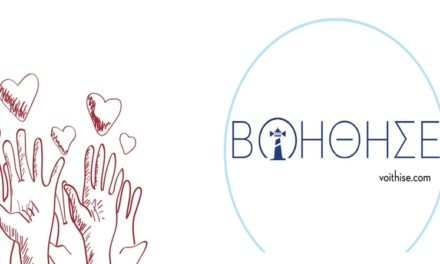 «voithise.com» : Εθελοντισμός κι αλληλοστήριξη