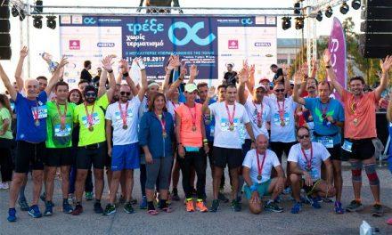 Τρέξε Χωρίς Τερματισμό : Ο μεγαλύτερος φιλανθρωπικός αγώνας στη Βόρεια Ελλάδα