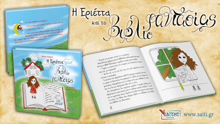«Η Εριέττα και το Βιβλίο Φαντασίας» : Μια ιστορία γεμάτη από φαντασία και δίψα για γνώση από τις Εκδόσεις Σαΐτη