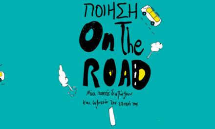 «Ποίηση on the road» και τον Ιανουάριο