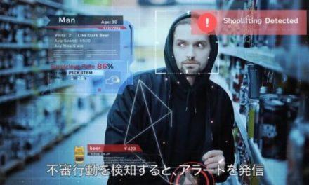 Λογισμικό ανιχνεύει όσους σκοπεύουν να κάνουν κλοπή