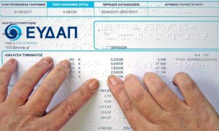 Η ΕΥΔΑΠ πρωτοπορεί και δίνει το παράδειγμα, εκδίδοντας λογαριασμούς σε μορφή Braille
