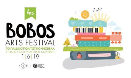 4o Bobos Arts Festival : Το παιδικό πολιτιστικό φεστιβάλ της πόλης επιστρέφει  στον Κήπο του Μεγάρου!
