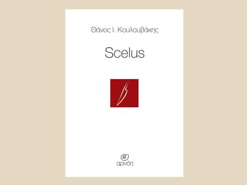 Scelus: Διηγήματα και ποιήματα από τον Θάνο Κουλουβάκη