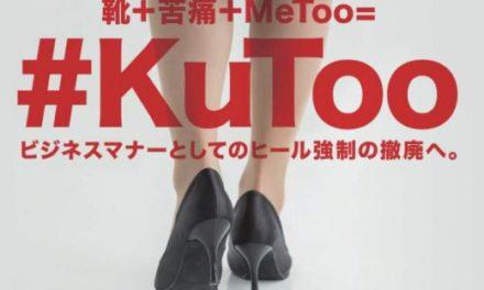 Οι Γιαπωνέζες επαναστάτησαν ενάντια στα «υποχρεωτικά ψηλοτάκουνα»