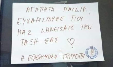 Εφορευτική επιτροπή αφήνει καραμέλες κι ένα ευχαριστήριο σημείωμα στους μαθητές της τάξης