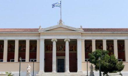 Ξεναγήσεις στο Πανεπιστήμιο Αθηνών – Online αιτήσεις συμμετοχής