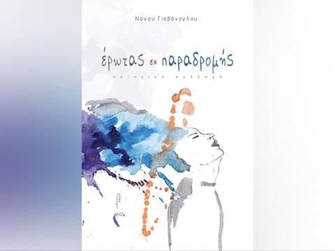 Έρωτας εκ παραδρομής – Νάνσυ Γιοβάνογλου