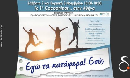 «Εγώ τα κατάφερα. Εσύ;» Το πρώτο cocooninar στην Αθήνα 2 και 3 Νοεμβρίου!
