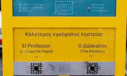 Γόπα project: Αυτή είναι πιο έξυπνη ιδέα του Δήμου για να διατηρεί την Αθήνα πιο καθαρή