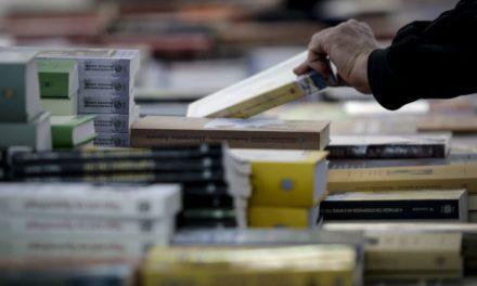 Το Πανεπιστήμιο Μακεδονίας συγκεντρώνει βιβλία για να τα δωρίσει σε σχολεία φυλακών