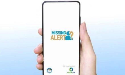 Πρωτοποριακή εφαρμογή στα κινητά για τον εντοπισμό εξαφανισμένων παιδιών