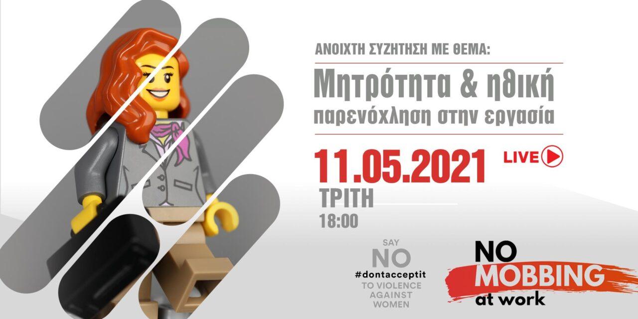 Μητρότητα & Ηθική παρενόχληση στην εργασία : Online event από το σωματείο «No Μobbing»
