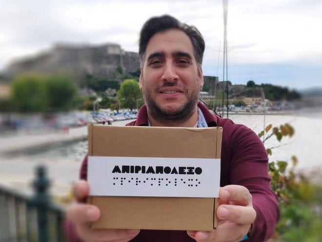 Μπιριμπόλεξο: «Μπέρδεψε» παιχνίδια κι έφτιαξε επιτραπέζιο για τυφλούς