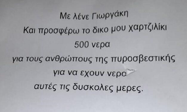 Ένα μικρό αγόρι διέθεσε το χαρτζιλίκι του για μια συγκινητική δωρεά στο Πυροσβεστικό Σώμα Γρεβενών