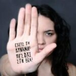 Δήμος Πάτρας: Δωρεάν μαθήματα αυτοπροστασίας σε γυναίκες