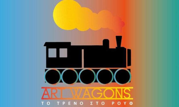 Αrt-Wagons: Διαδικτυακό πολιτιστικό «ταξίδι» για εφήβους των απομακρυσμένων κυρίως περιοχών της Ελλάδας, καθώς και για παιδιά με αναπηρία