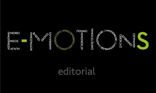 Πάθος. Αυτό είναι το e-motions!