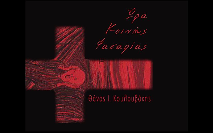 Ώρα κοινής φασαρίας – Θάνος Ι. Κουλουβάκης